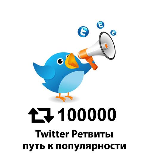 Раскрутка твиттера. Раскрутка фолловеров в твиттере. Раскрутка твиттер аккаунта.