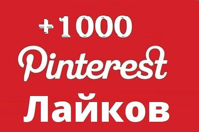 Накрутка лайков пинтерест. Pinterest накрутка. Продвижение Pinterest.