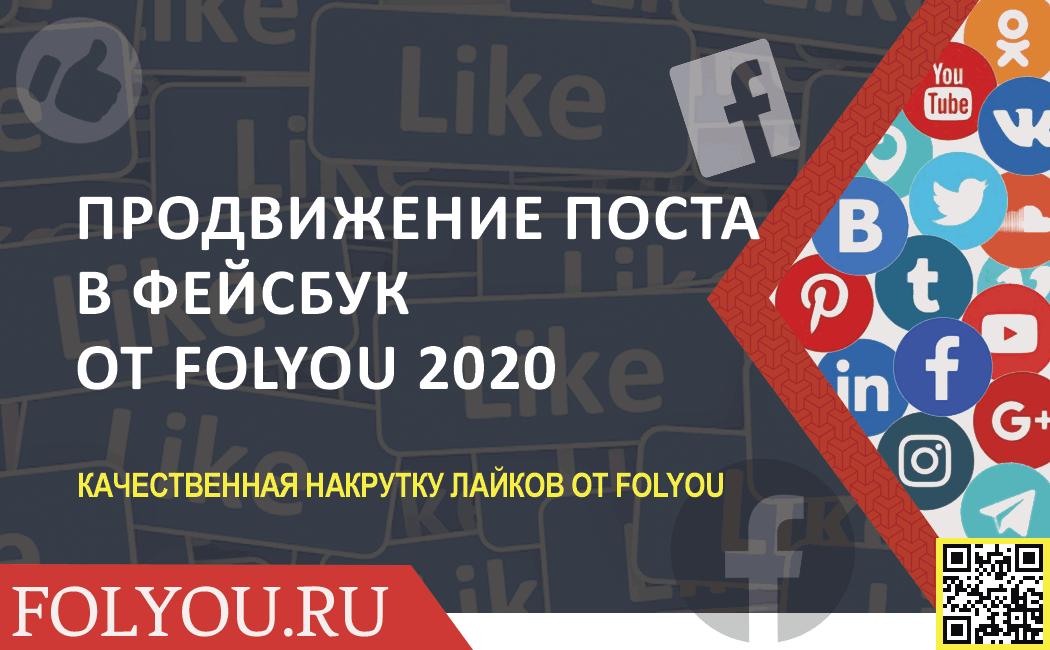 Накрутка лайков Facebook в сервисе FolYou. Купить лайки Facebook. Накрутить лайки в Фейсбук.
