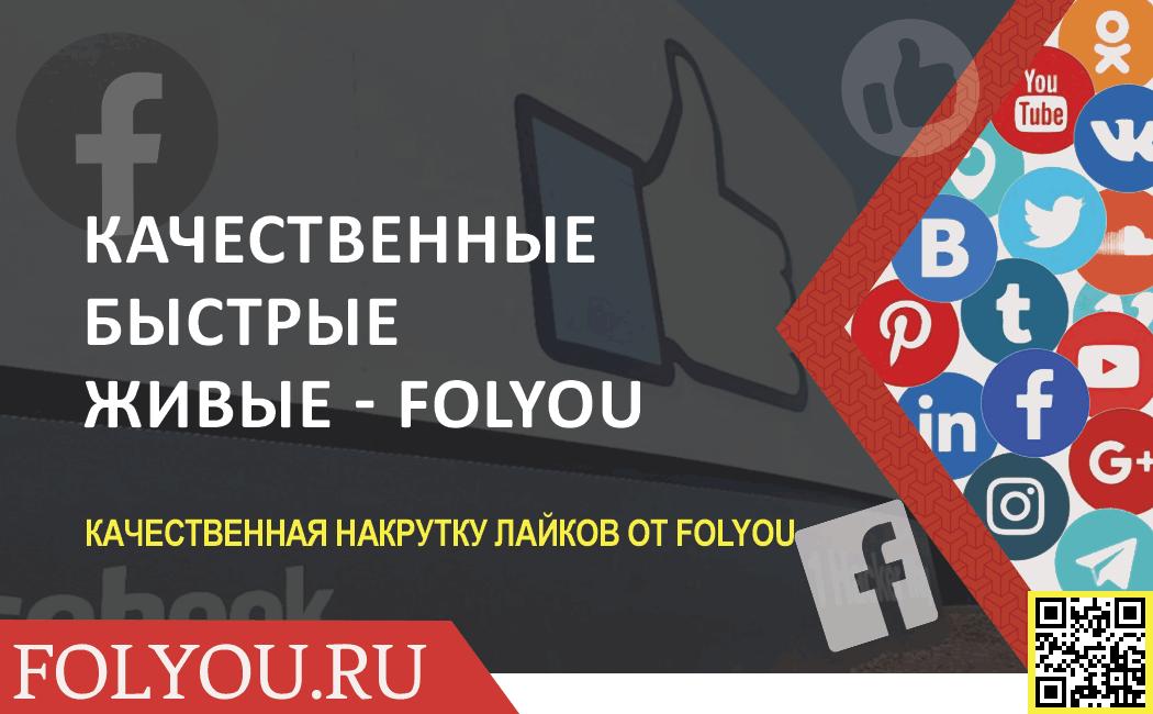 Лайки Facebook в сервисе FolYou. Лайк Facebook. Накрутить лайки facebook. Лайки Фейсбук 2020.