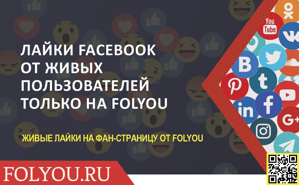 Накрутка лайков в Фейсбук. Лайки Facebook. Лайк Facebook. Накрутить лайки facebook. Лайки Фейсбук 2020.
