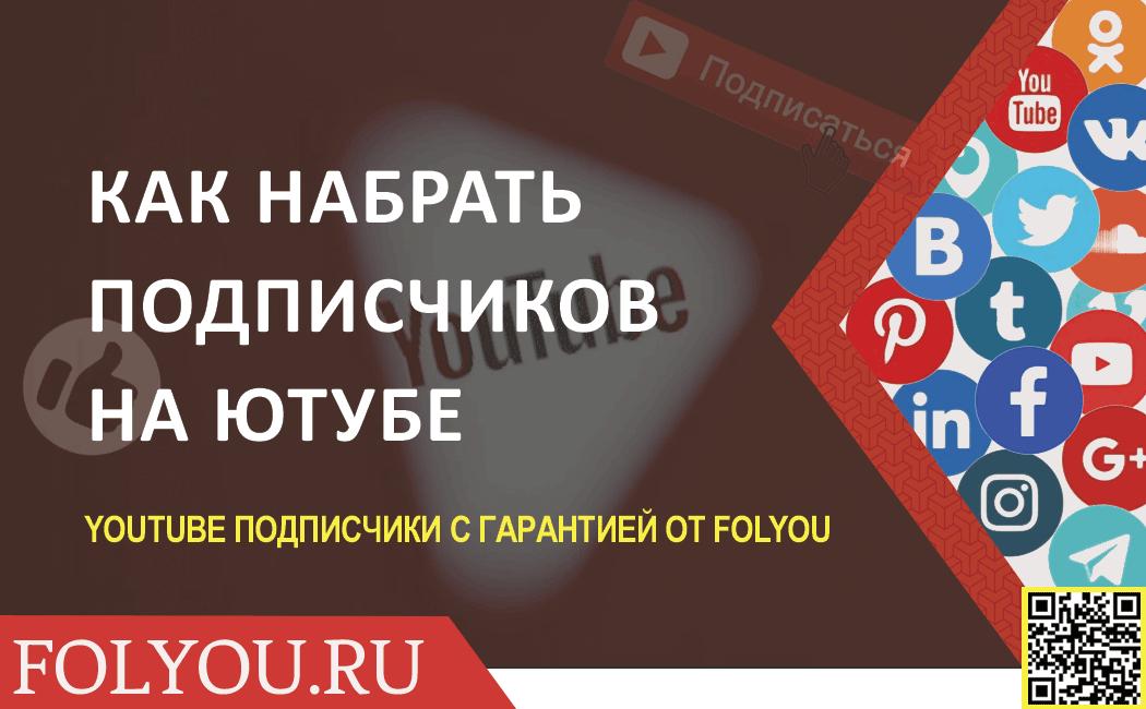 Реальные подписчики youtube. Как набрать подписчиков на ютубе в сервисе FolYou. Купить подписчиков на ютуб. Подписчики Ютуб 2020.