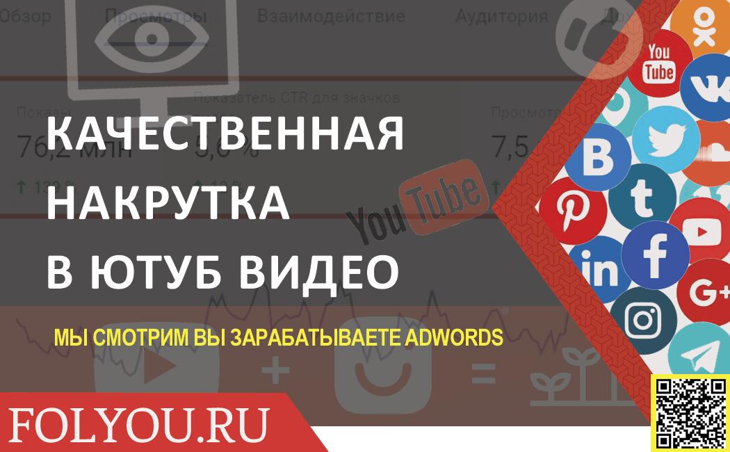 Реклама при просмотре видео на ютубе. Google adwords реклама youtube в сервисе FolYou. Реклама на youtube через google adwords.