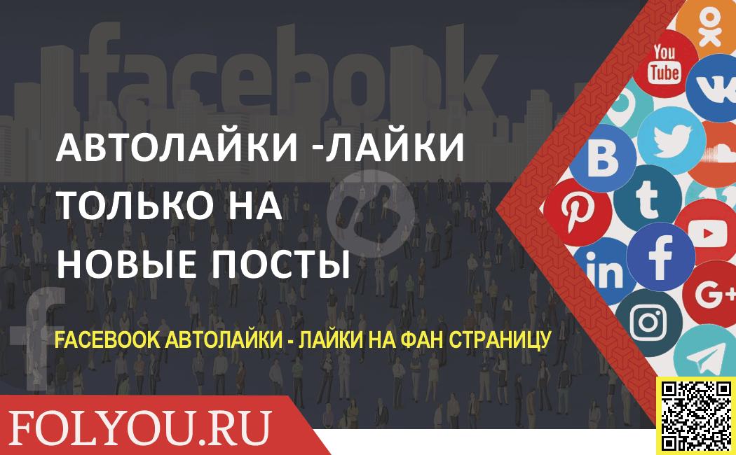 Подписка на лайки в Фейсбук. Лайки Facebook. Купить лайки Facebook. Накрутить лайки Facebook в сервисе FolYou. Фейсбук подписка на лайки 2021.
