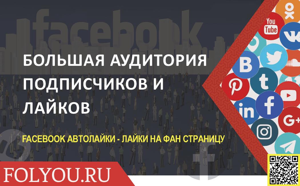 Автолайки Facebook. Лайки Facebook. Накрутка лайков в Фейсбук в сервисе FolYou. Накрутить лайки Facebook.