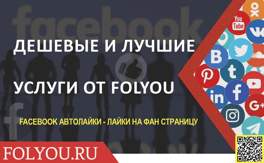Накрутка лайков Facebook. Автоматические лайки Facebook. Автолайкинг Facebook в сервисе FolYou.
