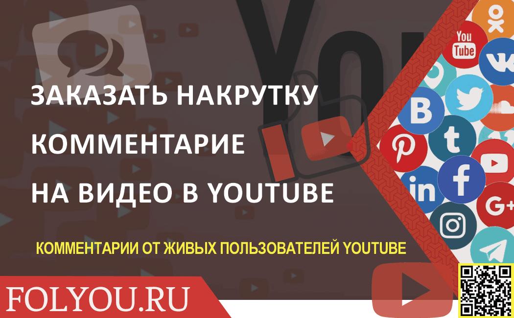 Купить комментарии в Ютуб. Заказать комментарии на Ютубе. Сайт для накрутки комментариев на YouTube в сервисе FolYou.