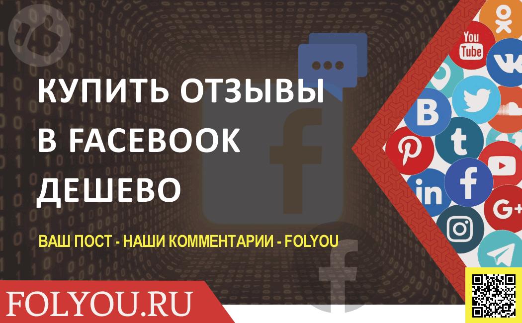Накрутить комментарии в Facebook. Накрутка комментариев в FaceBook. Купить комментарии в Фейсбук в сервисе FolYou. Комментарии Фейсбук 2020.