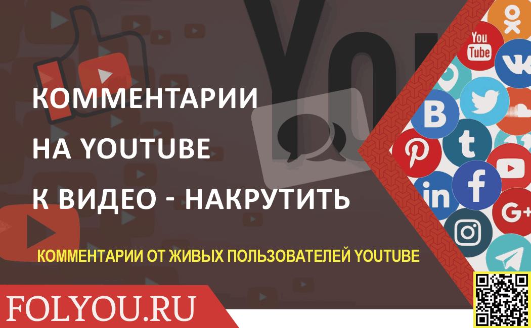 Комментарии на YouTube к видео - накрутить, накрутка комментариев в сервисе FolYou.