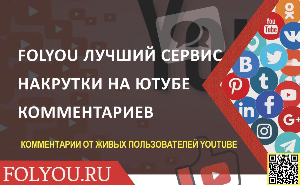 Сайт для накрутки комментариев на youtube в сервисе FolYou.