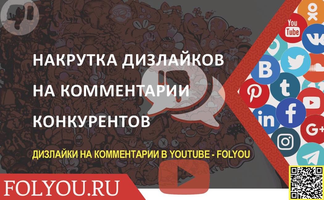 Дизлайки на комментарий YouTube в сервисе FolYou. Накрутить дизлайки на комментарии YouTube. YouTube дизлайки.