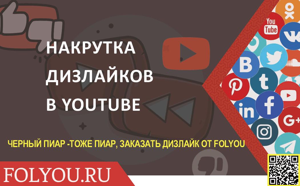 Ютуб дизлайки. Дизлайки Ютуб в сервисе FolYou. YouTube дизлайки. Накрутить дизлайки Ютуб. Накрутка дизлайков Ютуб.