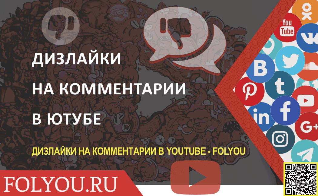 Дизлайки Ютуб. YouTube дизлайки в сервисе FolYou. Дизлайки на комментарии в Ютубе.