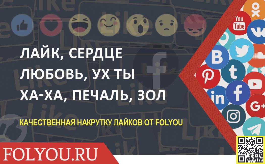 Лайки Facebook. Лайк Facebook. Накрутить лайки в Фейсбук. Накрутка лайков в Фейсбук в сервисе FolYou.
