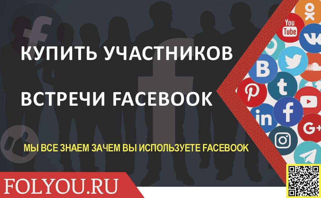 Купить участников встречи Facebook. SMM продвижение facebook в сервисе FolYou. Facebook раскрутка события. Фейсбук мероприятия 2020.