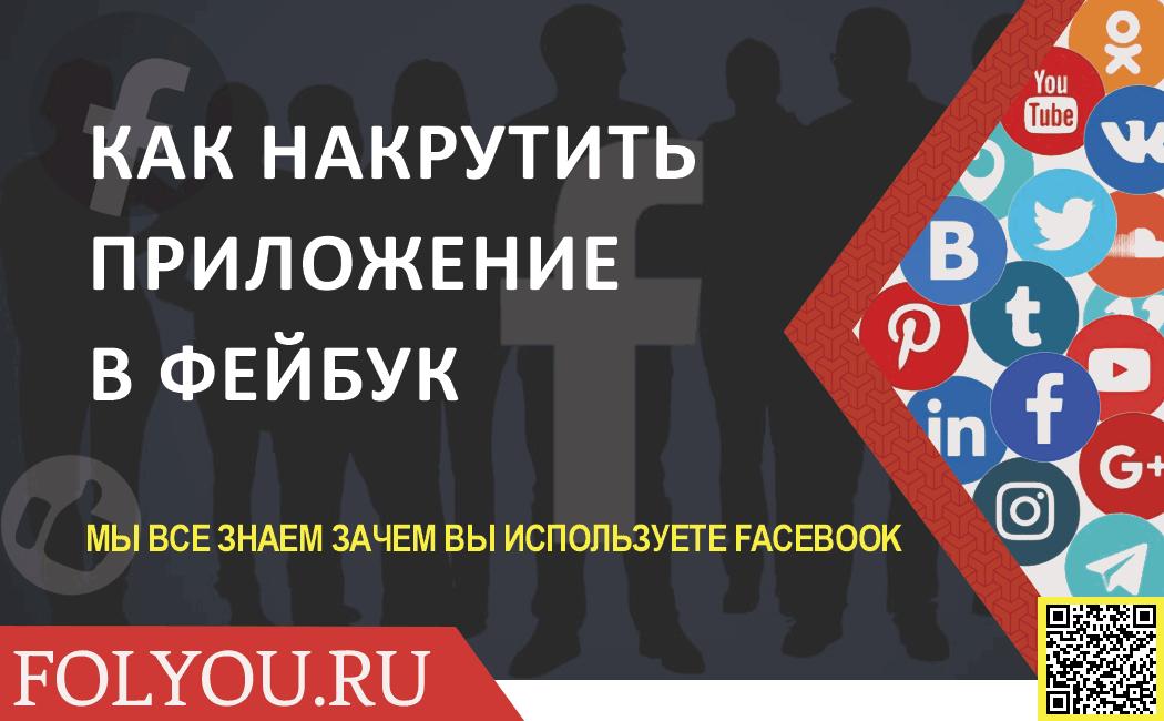 Сервисы накрутки фейсбука в сервисе FolYou. Ивенты фейсбук. Заказать событие в фейсбук.