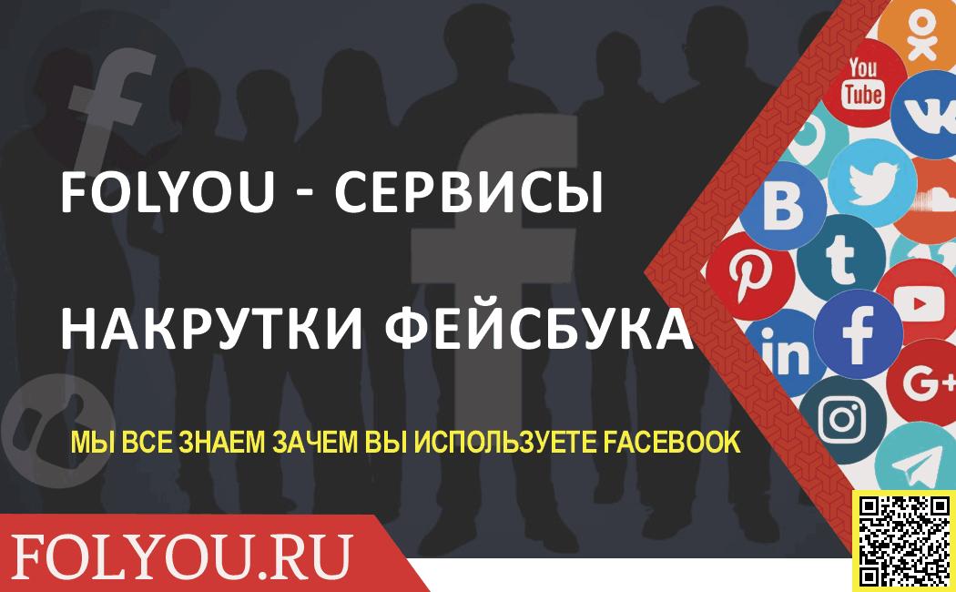 Раскрутка facebook. Как раскрутить facebook. Как накрутить событие facebook в сервисе FolYou.