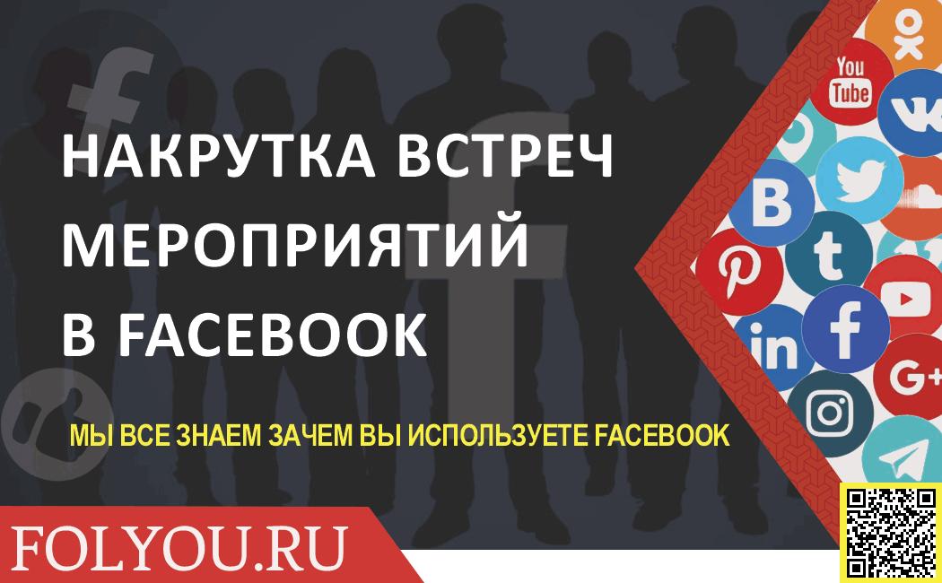 Facebook события. Накрутить встречу в fb в сервисе FolYou. Продвижение страницы Facebook.