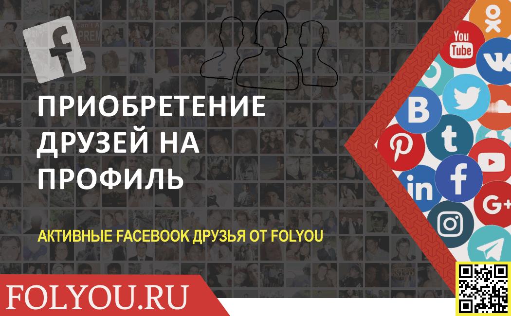 Как набрать друзей в Фейсбук. Как увеличить друзей в фейсбук. Друзья Фейсбук онлайн в сервисе FolYou.