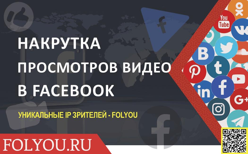 Накрутка просмотров Facebook видео. Просмотры на видео Фейсбук в сервисе FolYou. Просмотр видео Фейсбук. Накрутка просмотров Фейсбук. Facebook просмотры видео.