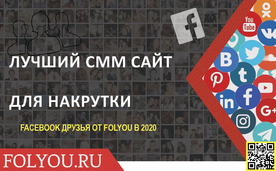 Facebook друзья. Накрутить друзей Facebook. Накрутка друзей Facebook. Фейсбук друзья 2020  в сервисе FolYou. Накрутка друзей Фейсбук 2020.