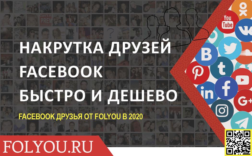 Фейсбук друзья. Накрутка друзей в Фейсбук. Купить друзей в Фейсбук в сервисе FolYou.