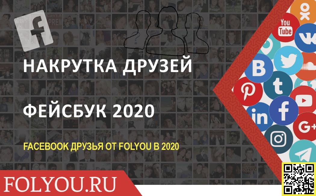 Facebook друзья. Накрутить друзей Facebook  в сервисе FolYou. Накрутка друзей Facebook. Фейсбук друзья 2020. Накрутка друзей Фейсбук 2020.