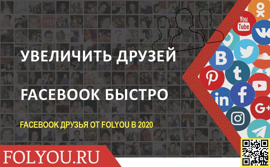 Фейсбук друзья. Накрутка друзей в Фейсбук. Накрутить друзей в Фейсбук. Купить друзей Фейсбук  в сервисе FolYou.