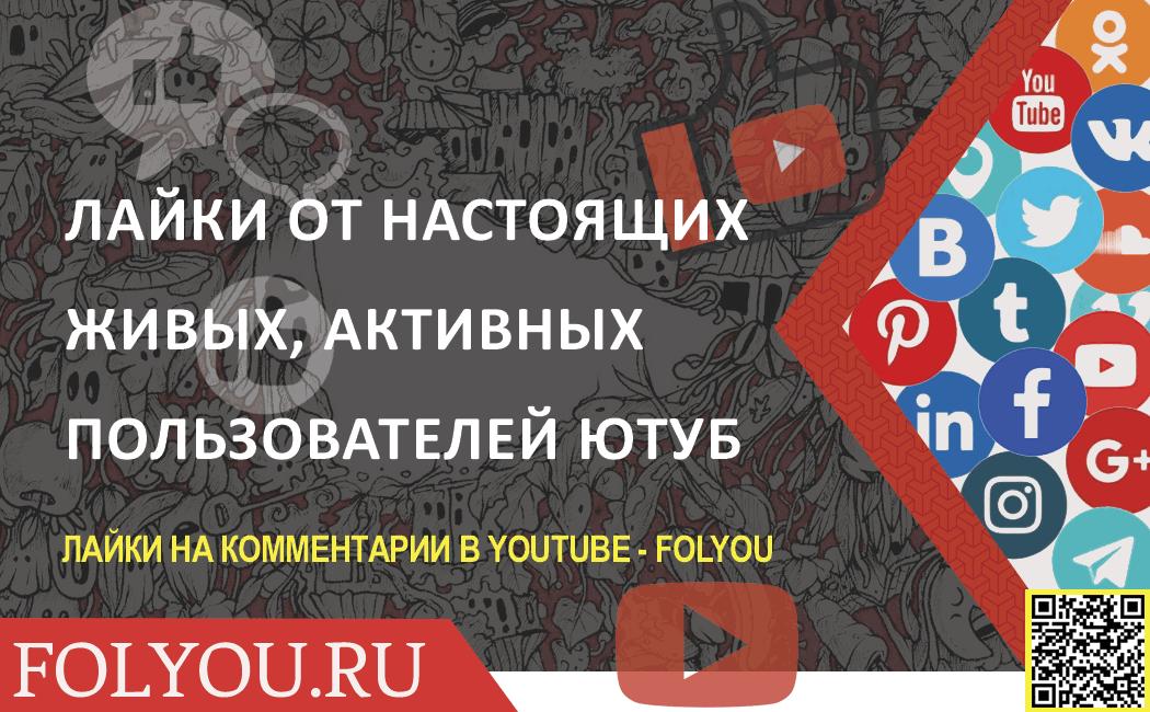 Купить лайки на комментарий Youtube. Заказать накрутку лайков на комментарии в Ютубе в сервисе FolYou. Лайки на комментарии в Ютубе 2020.