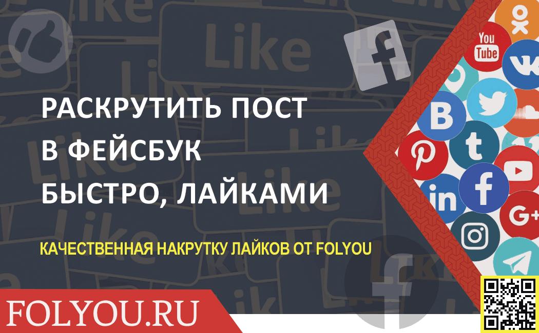 Лайки Facebook. Купить лайки Facebook. Накрутить лайки Facebook в сервисе FolYou. Фейсбук подписка на лайки 2020.