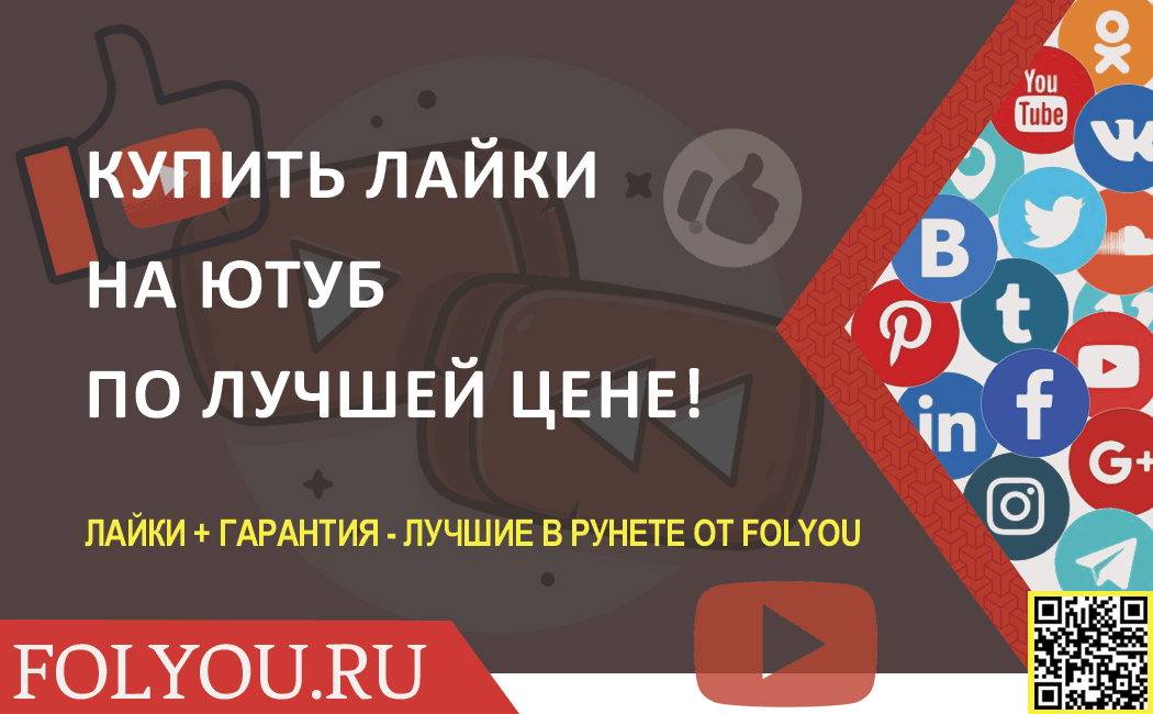 Купить лайки на Ютуб по лучшей цене! Заказать накрутку лайков на видео или канал Ютуб в сервисе FolYou.
