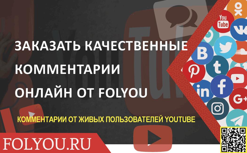 Комментарии под видео YouTube. Комментарии YouTube: накрутка дешево, онлайн, живые в сервисе FolYou.