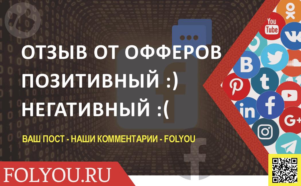 Накрутить отзывы в Facebook в сервисе FolYou. Купить отзывы в Facebook. Накрутка отзывов в фейсбук.