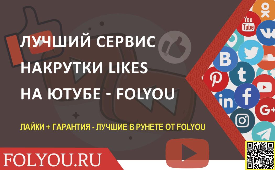 Kайк накрутка Ютуб. Накрутить лайки на YouTube: быстро, дешево, онлайн, без заданий, живые в сервисе FolYou.
