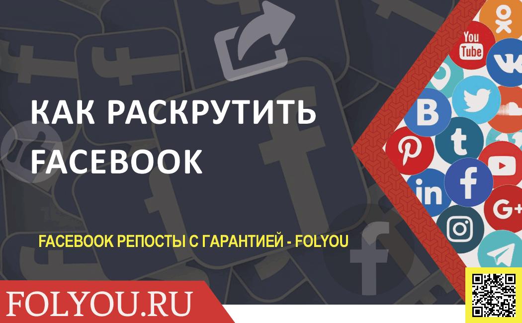 Как раскрутить facebook. Как раскрутить пост в Фейсбук. Facebook поделиться в сервисе FolYou.
