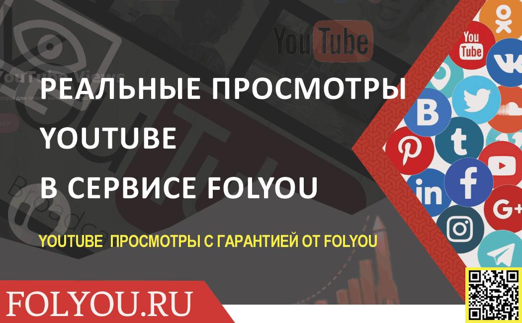 Получить просмотры на ютубе. Реальные просмотры youtube в сервисе FolYou. Накрутка просмотров ютуб дешево, онлайн!