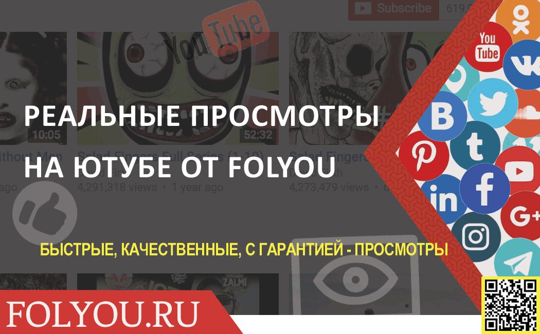 Заказать просмотры youtube. Реальные просмотры на ютубе. Сервис просмотров на ютубе в сервисе FolYou.