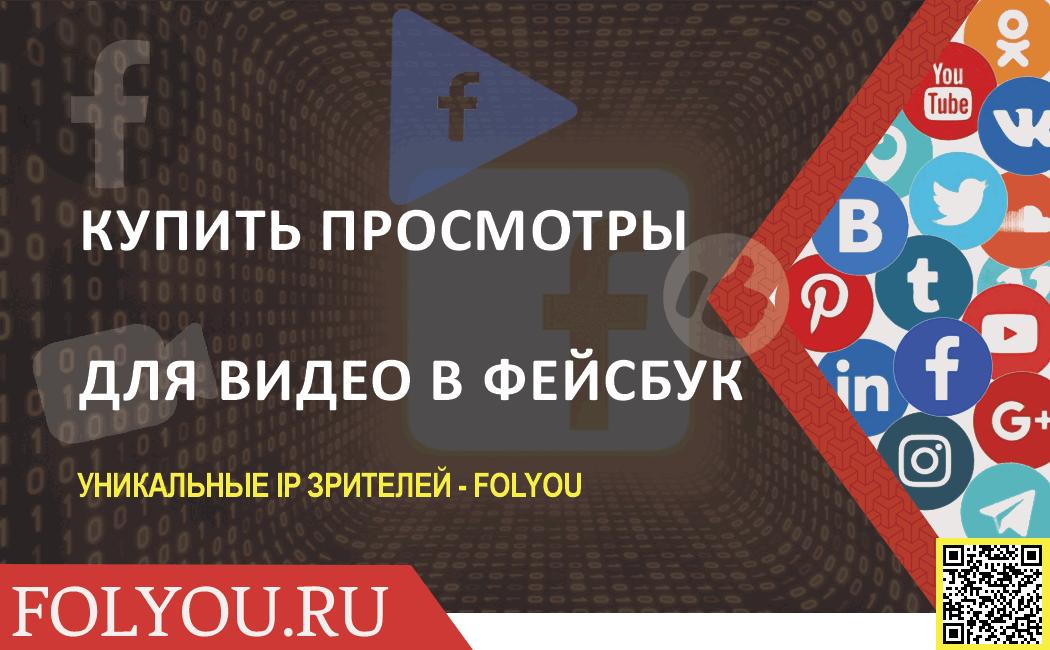 Накрутка просмотров видео в Facebook. Накрутка просмотров Facebook. Купить просмотры для видео в Фейсбук в сервисе FolYou.