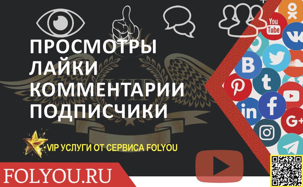 Как получить подписчиков на youtube. Подписчики на канал ютуб в сервисе FolYou. Как накрутить подписчиков в ютубе.