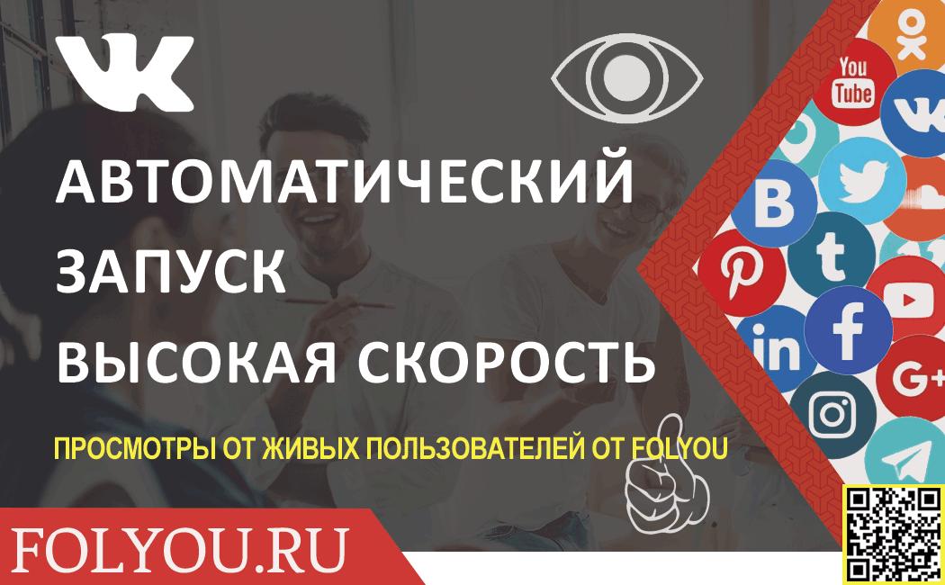 Накрутка просмотров на видео ВКонтакте. Купить просмотры ВК. Накрутка подписчиков в ВК. Как накрутить просмотры видео в ВК.