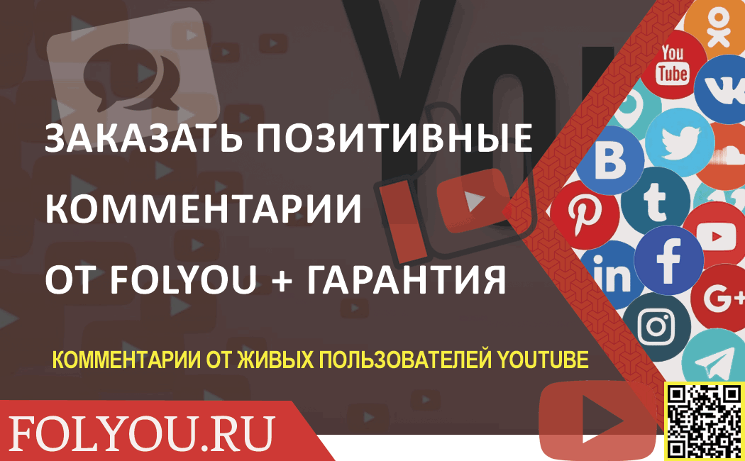 Накрутка комментариев в Ютубе в сервисе FolYou. Купить комментарии YouTube от живых, активных пользователей.