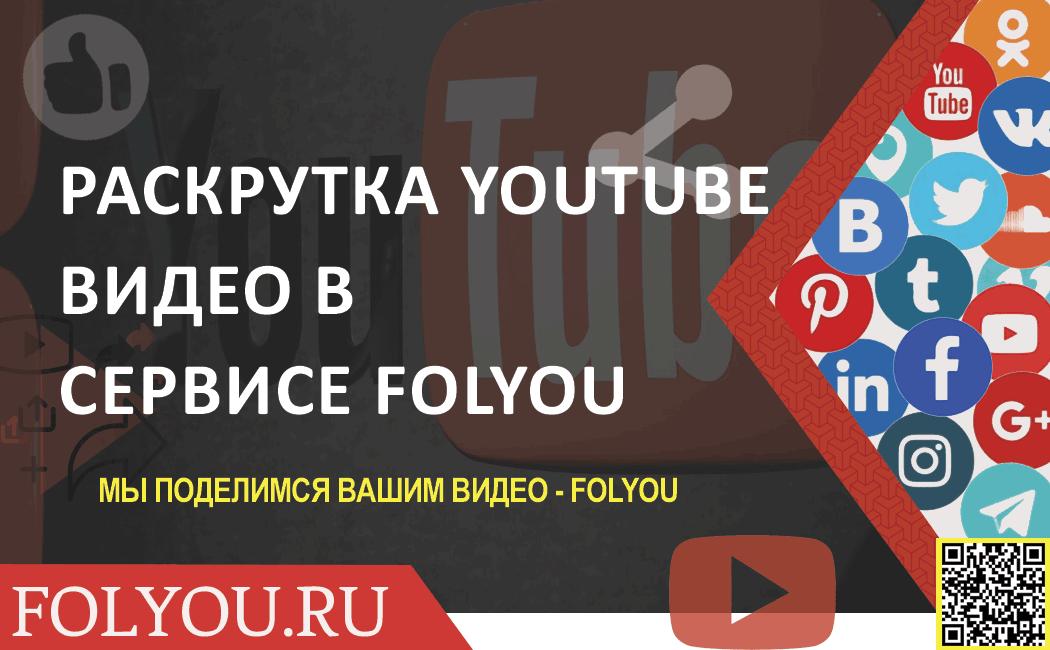 Накрутить репосты Ютуб. Вывести видео в ТОП YouTube в сервисе FolYou. Как раскрутить видео на Ютубе.