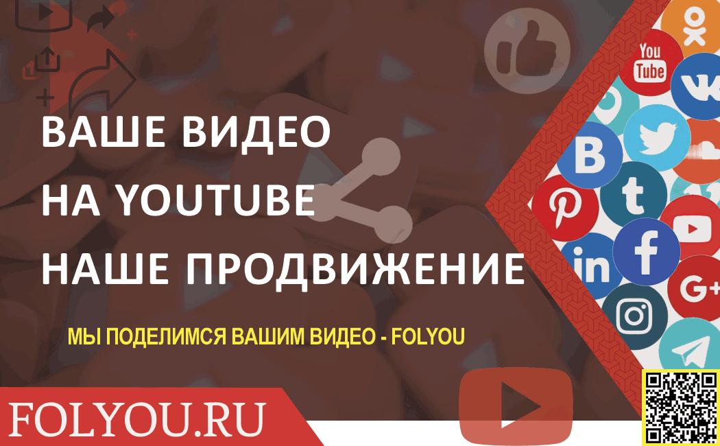 Раскрутка видео Ютуб в сервисе FolYou. Раскрутить Видео Ютуб. Продвижение видео Ютуб.