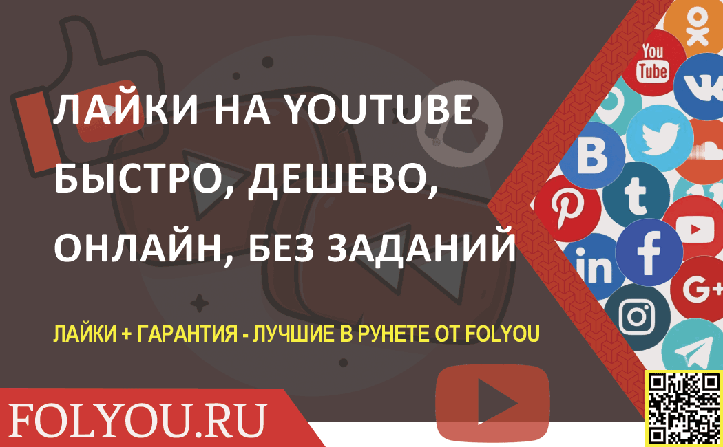 Заказать лайки на Ютубе. Купить лайки на Ютуб. Лайки Ютуб онлайн, без заданий и регистраций!