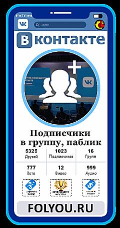 Вконтакте Подписчики в группу, паблик (VK.com Group Followers)