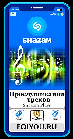 Shazam Прослушивания (Shazam Plays)