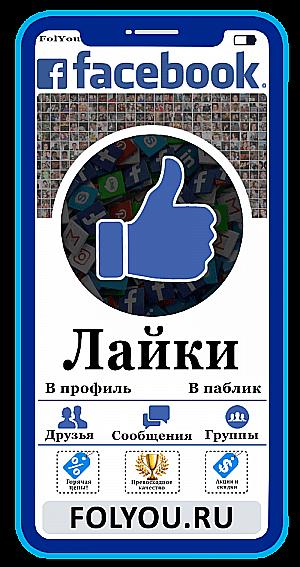 Накртука Facebook Лайки на фан-страницу (Page Likes)
