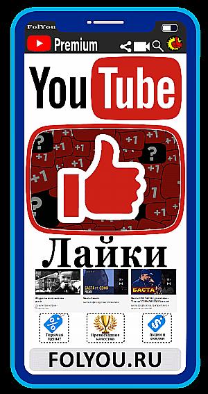Накртука YouTube Лайки (Likes)