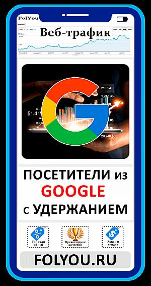 Накртука Посетители из Google с удержанием