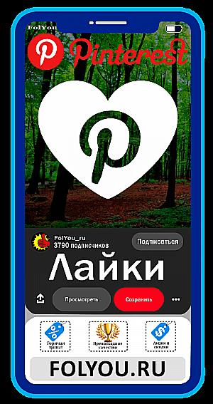 Накртука Pinterest Лайки (Pin Likes)